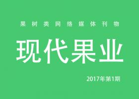 现代果业专刊2017年第1期