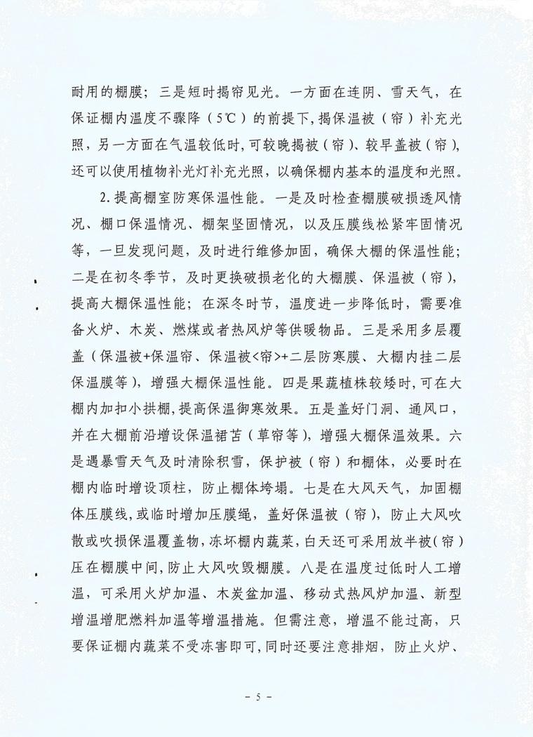 延安市农业农村局关于印发《冬季农业防冻减灾技术措施》的通知-5.jpg.jpg