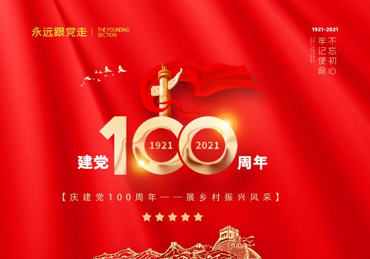 庆建党100周年——展乡村振兴风采1.jpg