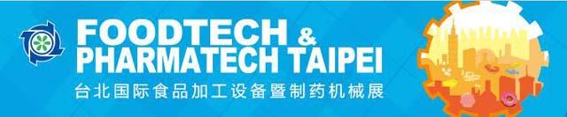 2017台北国际食品加工设备暨制药机械展