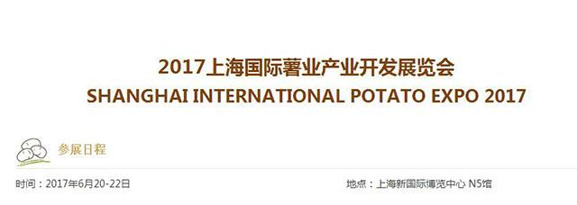 2017上海国际薯业产业开发展览会