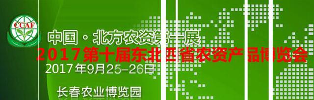 2017第十届东北四省农资产品博览会