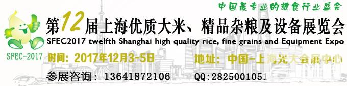 2017第12届上海优质大米、精品杂粮展览会