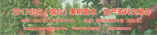 2017'北方(烟台)果树苗木·生产资料交易会