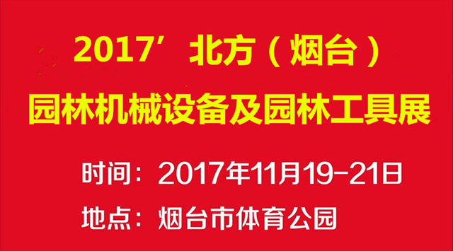 2017 北方(烟台)园林机械设备·园林工具展览会