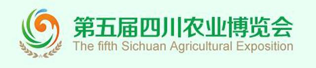 第五届四川农业博览会