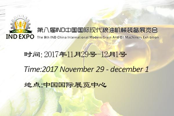 2017第八届IND中国国际现代粮油机械装备展览会(IND中国粮机展) ... ...
