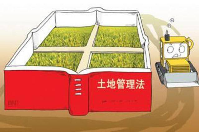 土地管理法大修 被征地农民权益保障升为法律
