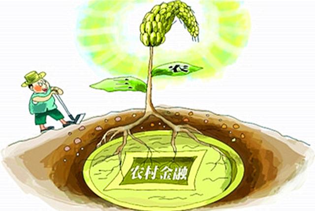发改委:支持贫困地区先行先试农村金融改革