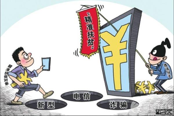 """【紧急提醒】警方提示:警惕不法分子以""""精准扶贫""""为名行骗! ..."""