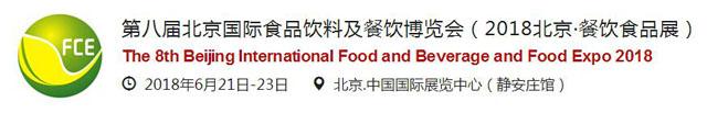 北京国际食品饮料及餐饮博览会