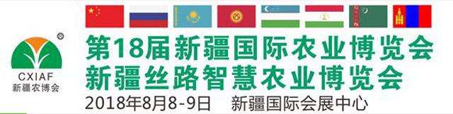 2018第18届新疆国际农业博览会