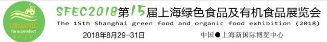 2018第十五届上海国际绿色食品及有机食品展览会