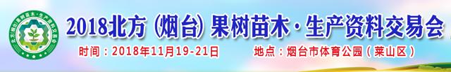 2018'北方(烟台)果树苗木·生产资料交易会