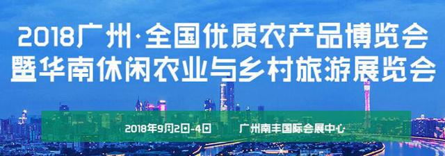 2018广州全国优质农产品博览会
