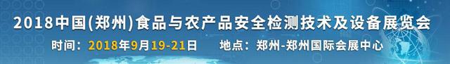 2018中国(郑州)食品与农产品安全监测技术及设备展览会