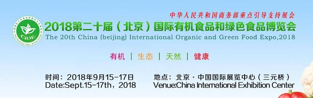 2018北京有机食品和绿色食品博览会