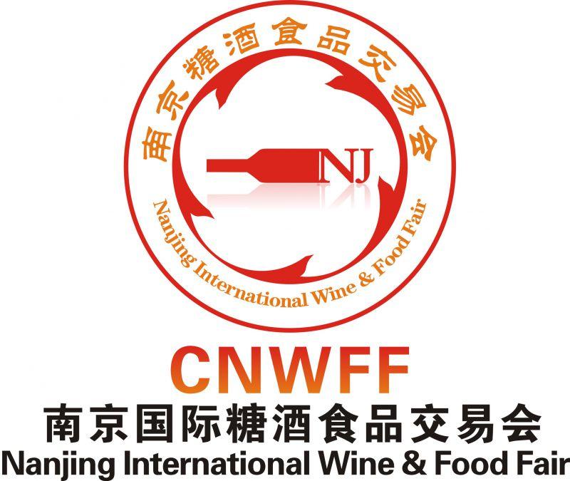 2018中国南京食品饮料及进口食品展览会