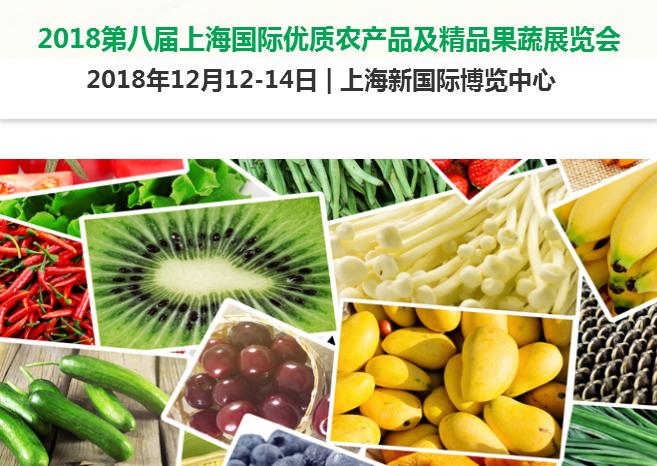 上海2018第十届国际优质农产品及精品果蔬展览会