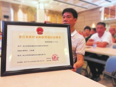 """我国农村集体经济组织首次有了""""身份证"""""""