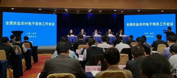 全国农业农村电商工作会议在南京召开