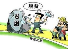 中央农办副主任韩俊:脱贫攻坚的精神动力和思想源泉