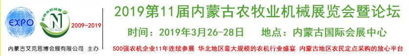 2019第十一届内蒙古农牧业机械展览会暨论坛