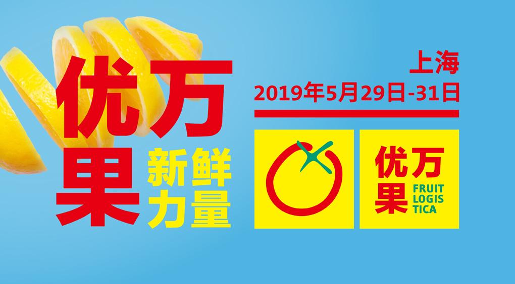 上海优万果国际果蔬展览会:引领中国果蔬生鲜行业的博览盛会 ...