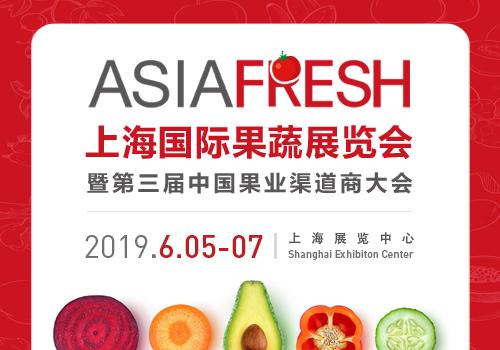 ASIA FRESH上海国际果蔬展 暨第三届中国果业渠道商大会
