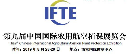 第九届中国国际农用航空植保展览会