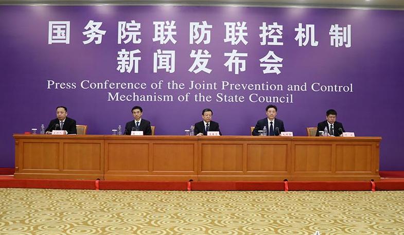 国务院联防联控机制就疫情防控工作进展情况举行发布会