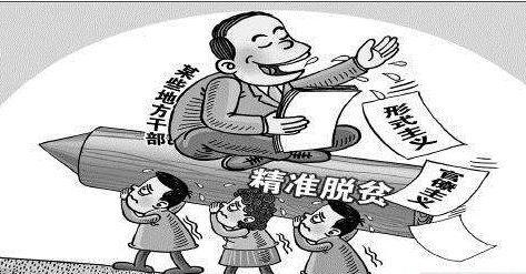 汪洋在国务院扶贫办调研时强调 抓落实必须克服形式主义和官僚主义 ...