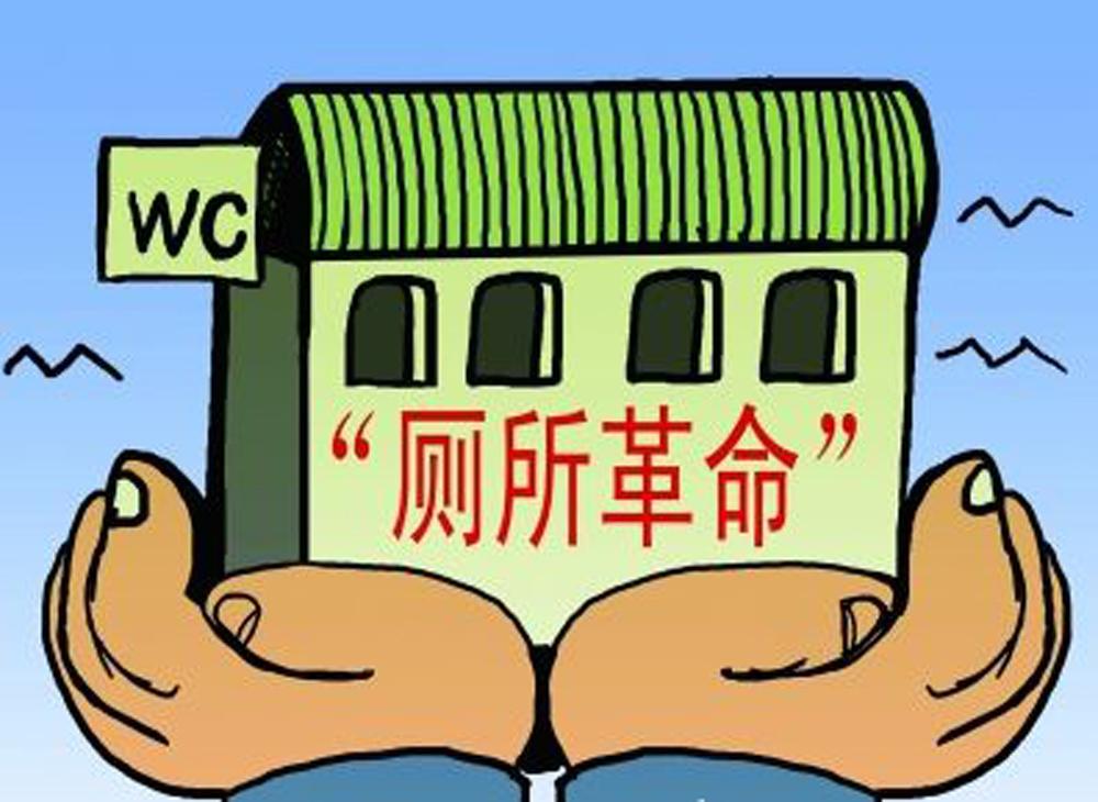 《农村厕所革命政策与知识问答》《农村改厕实用技术(第一版)》出版 ...