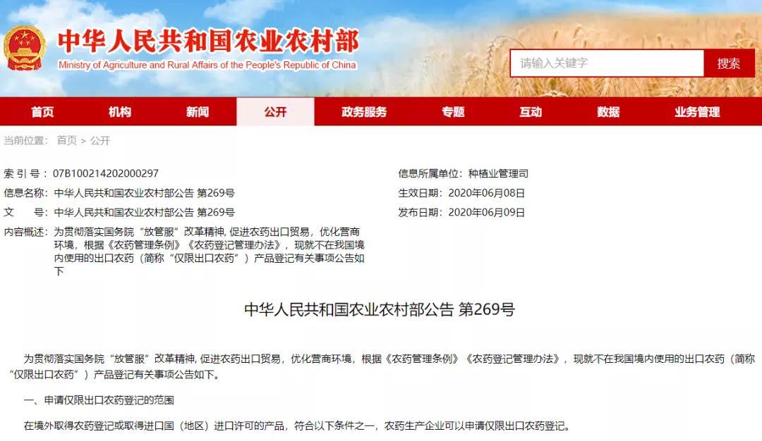 重大利好!农业农村部发布我国出口农药产品登记事项公告