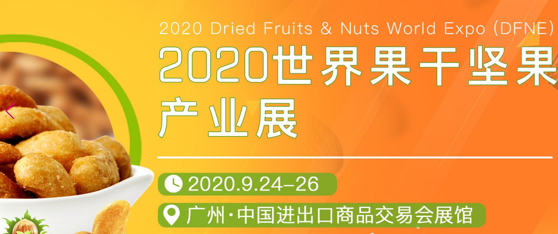 2020世界果干坚果产业展