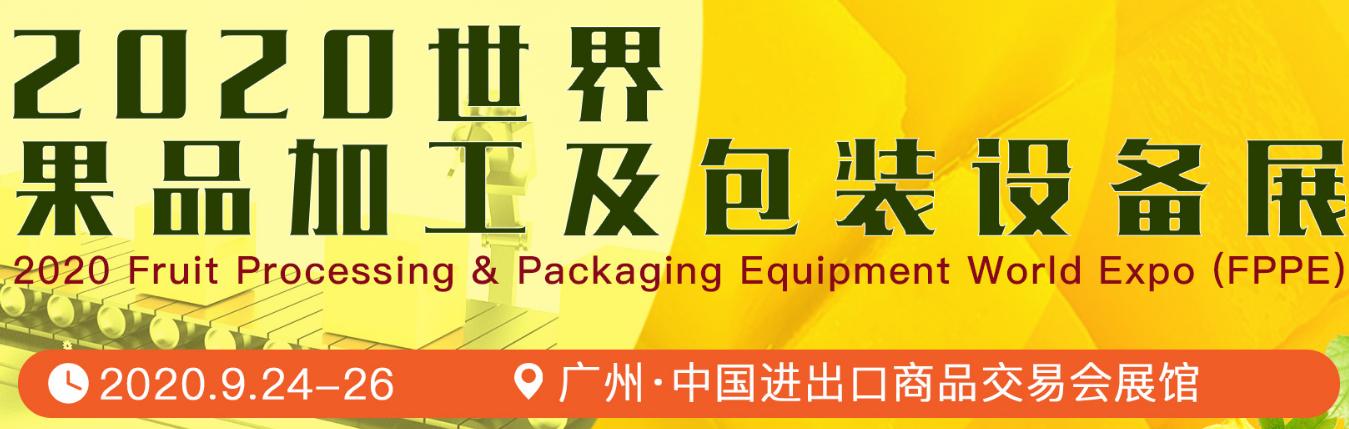 2020世界果品加工及包装设备展