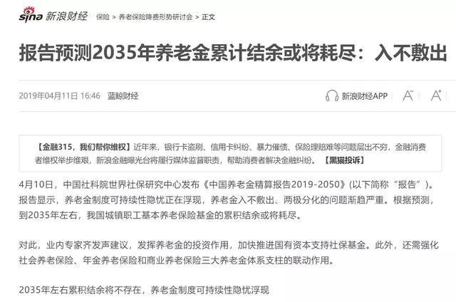 中国向养老难全面宣战:最低目标2022确保人人享有基本养老服务 ... ...